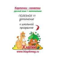 hlopik.ru