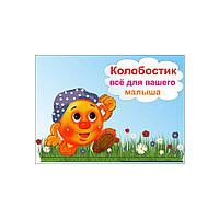 kolobostik.tiu.ru
