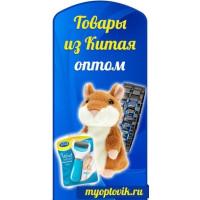 myoptovik.ru
