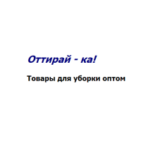 """Оптовый склад """"Оттирай-ка!"""""""