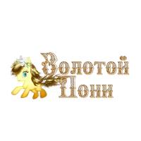 www.zolotoi-poni.ru